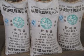 世利水泥|快硬硫铝酸盐水泥|道路修补砂浆|自流平水泥