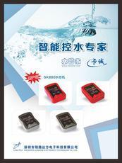 水管家SK880计时计量IC卡收费器