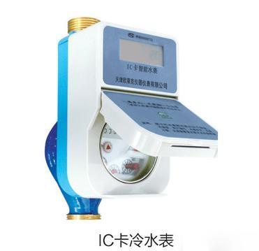 OLKS1型——IC卡水表