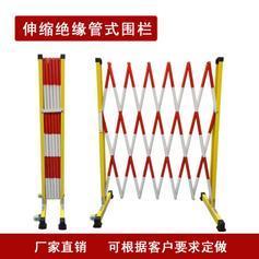 标准尺寸1.2x2.5【电力专用】绝缘伸缩围栏 片式管式伸缩围栏大全