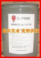 上海日立出光冷冻油FVC68D