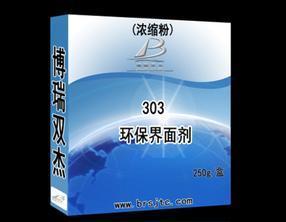 供应303界面剂浓缩粉――303界面剂浓缩粉的销售