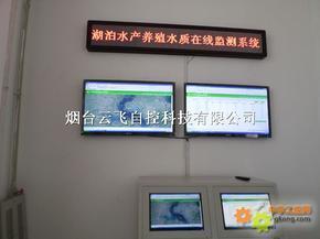 水质在线监控系统安装厂家