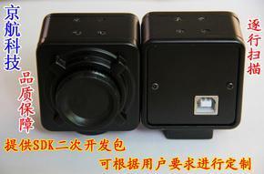 500万像素 CMOS黑白 高清工业相机 厂家直销 提供二次开发包