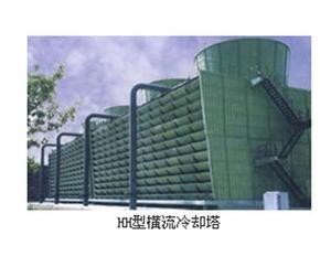 HH型横流冷却塔