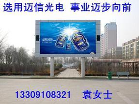 供应LED全彩色电子拼接显示大屏幕——LED全彩色电子拼接显示大屏幕的销售