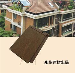 北美木纹瓦|屋面瓦|陶土瓦|永陶建材出品