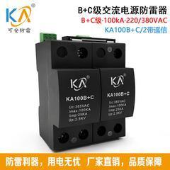 B+C级配电系统浪涌保护器一级交流电源防雷器2P/4P可带遥信