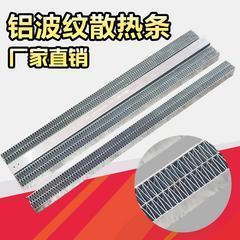 空调PTC铝波纹散热条