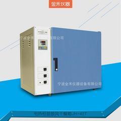 GZX-9070MBE电热恒温鼓风干燥箱玻璃器皿环境试验设备
