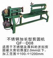 不锈钢加长剪圆机中山群发机械厂