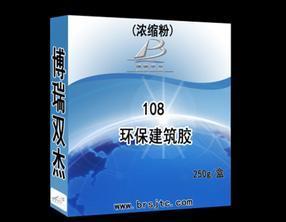 供应108建筑胶浓缩粉――108建筑胶浓缩粉的销售