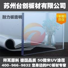 徐州PC板厂家直销PC耐力板高强度高刚度高透明台创品牌
