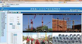建筑施工安全生产综合监管信息平台