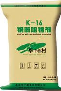 锦州钢筋阻锈剂报价