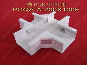 塑钢桥架合金塑料桥架槽式配件
