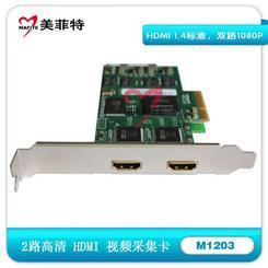 美菲特M1203 2路高清HDMI视频采集卡