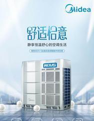 濰坊中央空調安裝公司