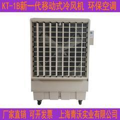 湿帘冷风机空调 移动式冷风机 KT-1B 18000风量