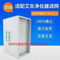 烟雾净化器去除烟雾 去除TVOC有害气体 hepa过滤网