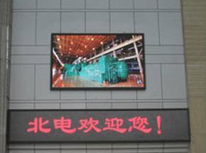 北仑LED显示屏(室内单色)13867893117