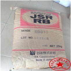 低熔点TPE 日本JSR RB810 增韧PVC 涂除流水纹 哑光剂