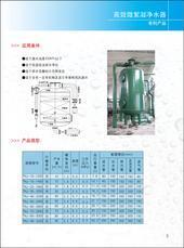 WFC微絮凝净水器