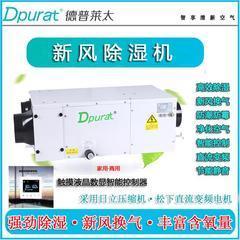 武汉新风系统批发/采购-德普莱太新风除湿机