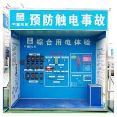 中国建筑安全体验区供应