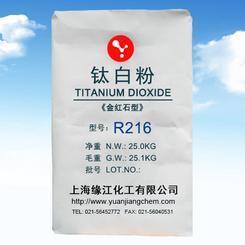 金红石钛白粉R216粉具有较高的耐候性和抗粉化能力,吸油量低