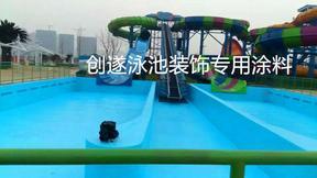 创遂泳池装饰专用脂肪族聚氨酯涂料