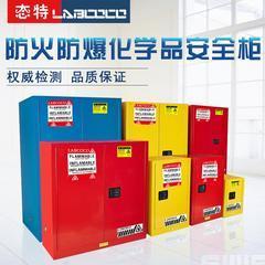 工业安全柜 防爆柜 实验室试剂储存柜