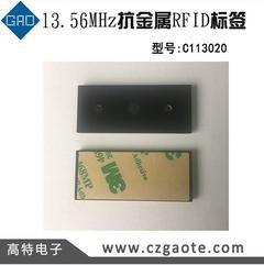 13.56M高频抗金属标签
