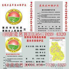 陶瓷标识牌  基本农田保护区瓷砖画