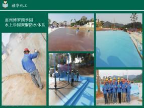 惠州四季园水上乐园聚脲防水