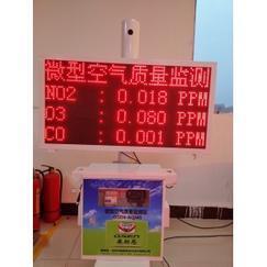 科学管控环境质量指数 大气网格化精准监控系统