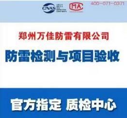 防雷装置检测,河南防雷工程施工,避雷针安装