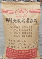 安徽省CGM高强无收缩灌浆料-合肥CGM灌浆料厂家