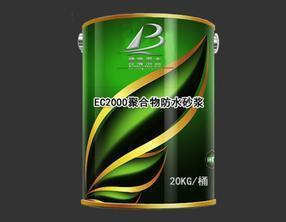 供应EC2000聚合物防水砂浆——EC2000聚合物防水砂浆的销售