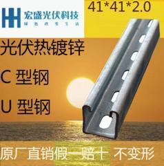 光伏支架热镀锌C型钢U型钢41*41*2.0电池板架子