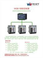 WQ6母联控制器