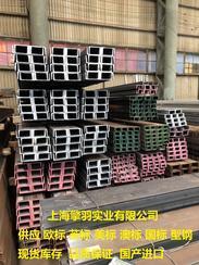 供应欧标槽钢 UPE160 上海槽钢