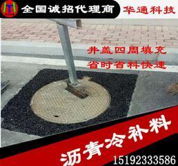 北京沥青冷补料冷油 质量无需货比三家