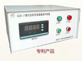 KZB-3空压机风包超温保护装置直销!