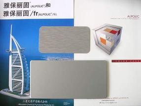 三菱雅保丽固ALPOLIC铝复合板