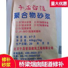 北京聚合物加固砂浆价格