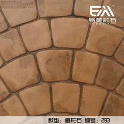《仿石地面》,混凝土压花,水泥压印地坪