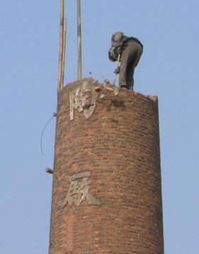 黄山烟囱拆除公司【混凝土烟囱拆除、砖烟囱拆除】