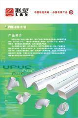 南京联塑PVC-U排水管