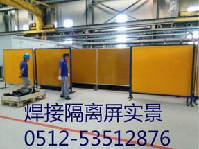 供应苏州、上海、太仓电焊防护屏